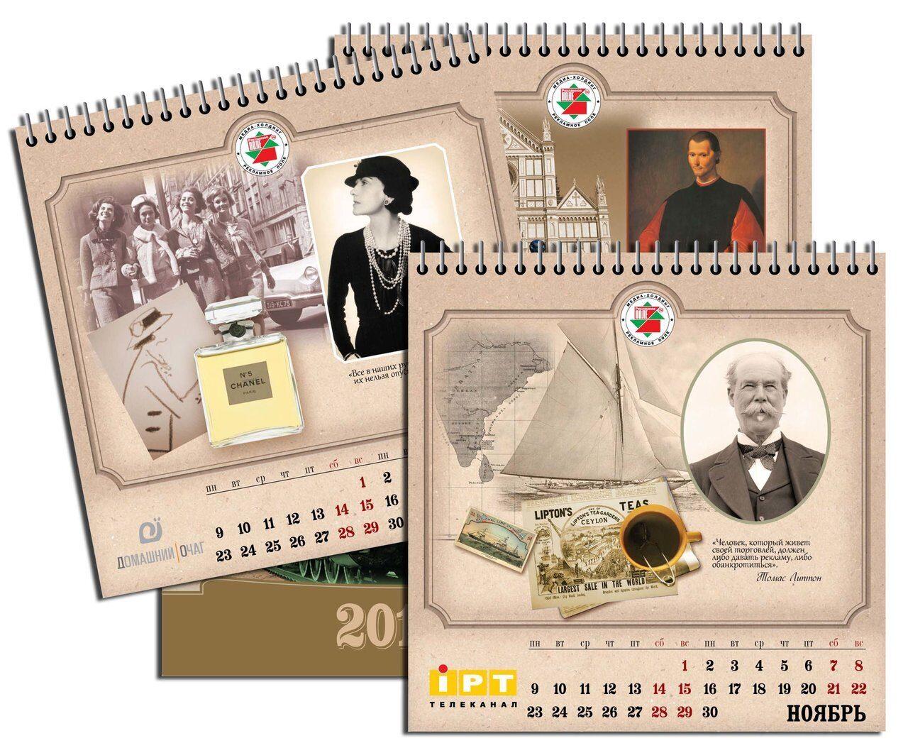 чемоданов перекидной календарь фото на юбилей нас передать