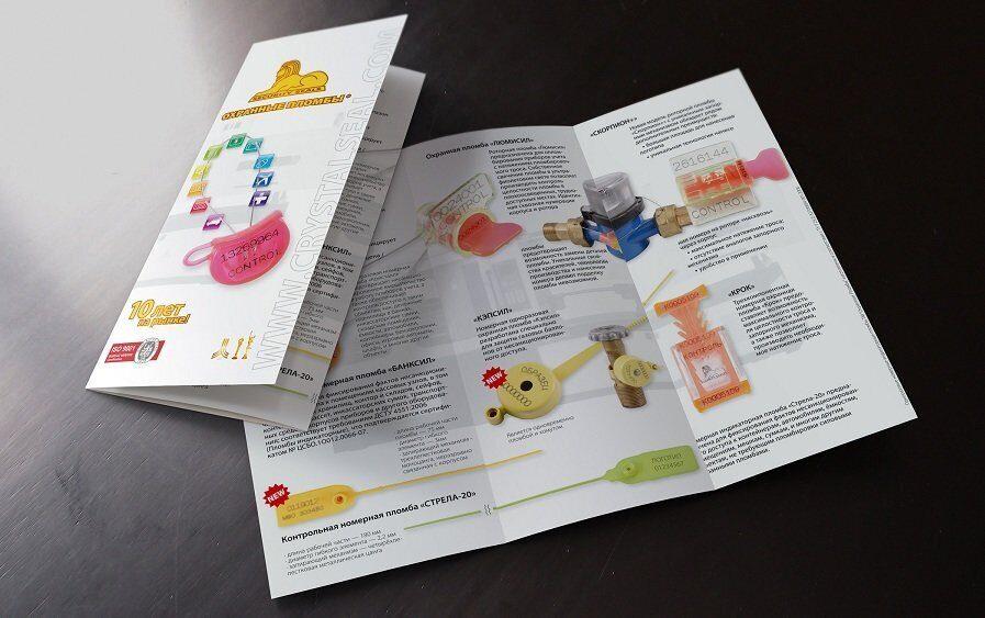 Разработка дизайна лифлетов